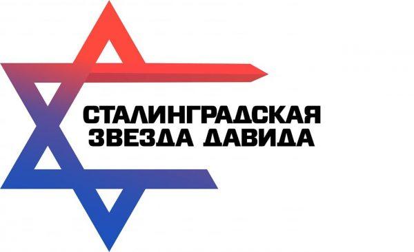 Stalingrad Star of David